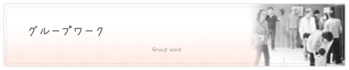 グループワーク「体の声を聴く」/GAP ST クラス(ゲシュタルト・アウェアネス・プラクティス・スチューデント・ティーチャー・クラス)