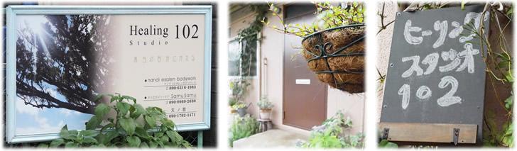 セッション・ルーム「ヒーリングスタジオ102」 目印看板と入り口 国立市北2−10−18